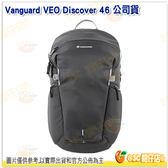 精嘉 VANGUARD VEO DISCOVER 46 公司貨 後背包 攝影後背包 附雨罩 13吋筆電 相機包