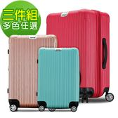 Bogazy 迷幻城市 三件組拉絲紋可加大行李箱(20+25+29吋)