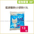 寵物家族-【三包免運組】藍袋CAT LITTER小球砂 13LB