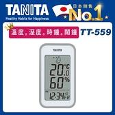 Tanita電子溫濕度計TT-559 (灰)
