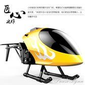 遙控飛機回旋直升機充電玩具3-6歲男孩子耐摔成人感應飛行器 HM 范思蓮恩