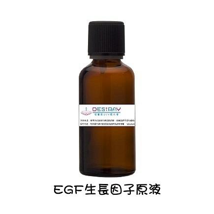 EGF生長因子原液