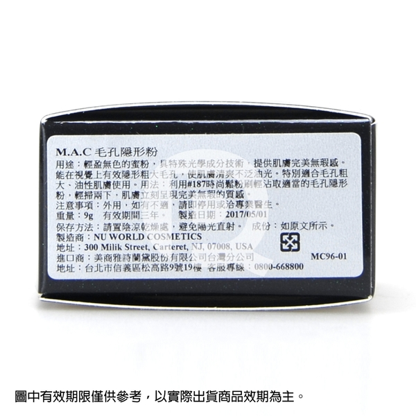 M.A.C MAC 毛孔隱形粉 9g (台灣專櫃正貨)【芭樂雞】