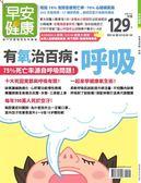 早安健康特刊(30):有氧治百病-呼吸