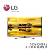 【天天限時 含基本安裝/壁掛 送陶板屋餐卷4張】LG 55型一奈米4K物聯網電視 55SM9000PWA