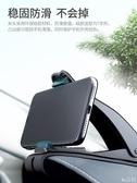 車載手機支架汽車儀錶臺卡扣式車用手機架車內夾子車上支撐架導航