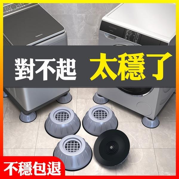 洗衣機波輪滾筒通用底座腳墊 防滑減震腳墊子 冰箱家具家電增高墊 (一組4個)