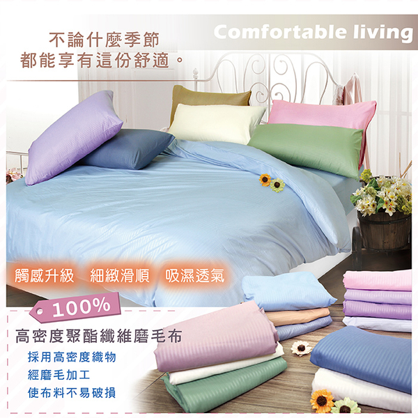 【皮斯佐丹】玩色彩方格紋雙人床包組(多款顏色任選)