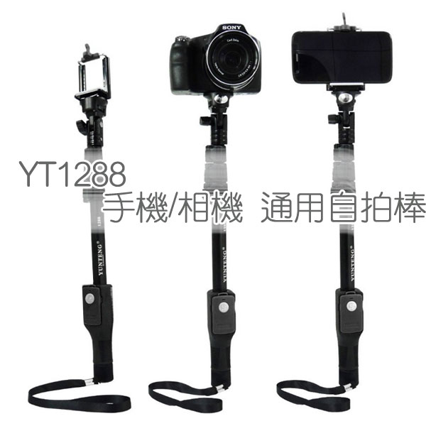 【YT-1288】雲騰 手機/相機/單眼 三角架自拍棒/自拍多用途三腳架/附遙控器拍照/直播便攜拍攝架