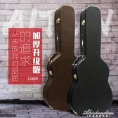 39 38 40寸41寸民謠吉他箱古典皮質盒琴箱吉他包 黛尼時尚精品