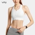 運動內衣 前拉鏈運動內衣女防震跑步定型高強度健身訓練背心式文胸夏季