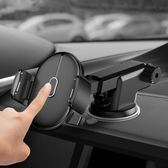 【優選】車載手機支架吸盤式汽車用導航車內多功能