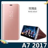 三星 Galaxy A7 2017版 電鍍半透保護套 鏡面側翻皮套 免翻蓋接聽 原裝同款 支架 手機套 手機殼