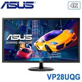 【免運費】ASUS 華碩 VP28UQG 28型 4K 電競螢幕 1ms反應 雙HDMI 低藍光 不閃屏 三年保固