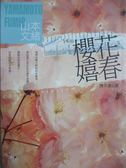 【書寶二手書T1/言情小說_MPS】14歲 櫻花 嬉春_山本文緒