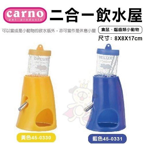 *KING WANG*CARNO《愛鼠二合一飲水屋-黃色 藍色》倉鼠適用