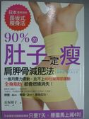 【書寶二手書T4/美容_GHE】90%的肚子一定瘦_長坂靖子