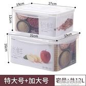 日式廚房手提塑料保鮮盒套裝冰箱密封箱長方形食品級微波爐收納盒 居家家生活館