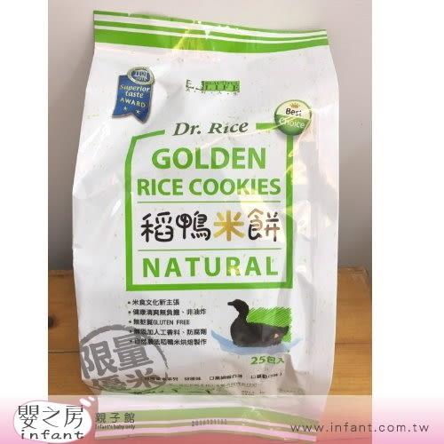 【嬰之房】美好人生 Dr. Rice稻鴨米餅(25入/包)