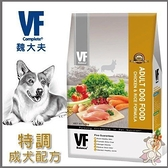 *WANG*魏大夫VF《特調成犬配方(雞肉+米)》7kg 犬糧/狗飼料