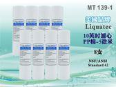 【水築館淨水】美國知名品牌Liquatec 10英吋高品質PP棉濾心 5微米NSF認證8支 淨水器(MT139-1)