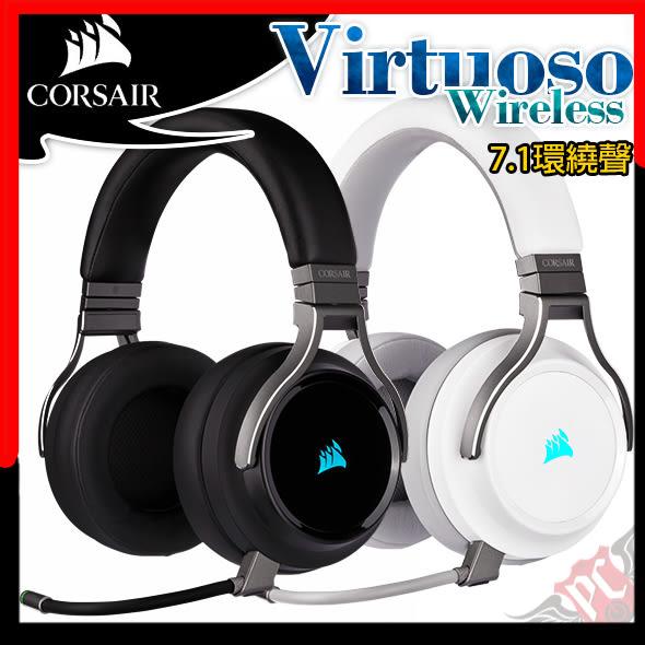 [ PC PARTY  ] CORSAIR Virtuoso Wireless 無線耳機 白色 黑色