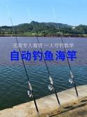 自動釣魚竿海竿拋竿套裝海桿魚竿甩桿遠投竿彈簧全套漁具裝 【原本良品】