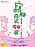 (二手書)寫好日文50音