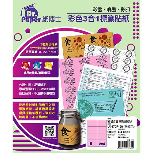 Dr.Paper A4 雷射噴墨影印自黏標籤貼紙/電腦標籤8格直角 105x74mm 粉紅 20大張入 NO.8-U4470P-20