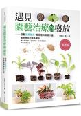 遇見園藝治療的盛放  啟動五感能力,接受植物療癒力量(暢銷版)