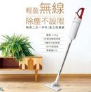 【SANLUX台灣三洋直立式無線吸塵器(SC-260WL)】