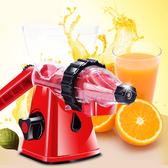 現貨 手動榨汁機家用手搖小麥草原汁機冰淇淋機果蔬機橙子水果榨汁機語