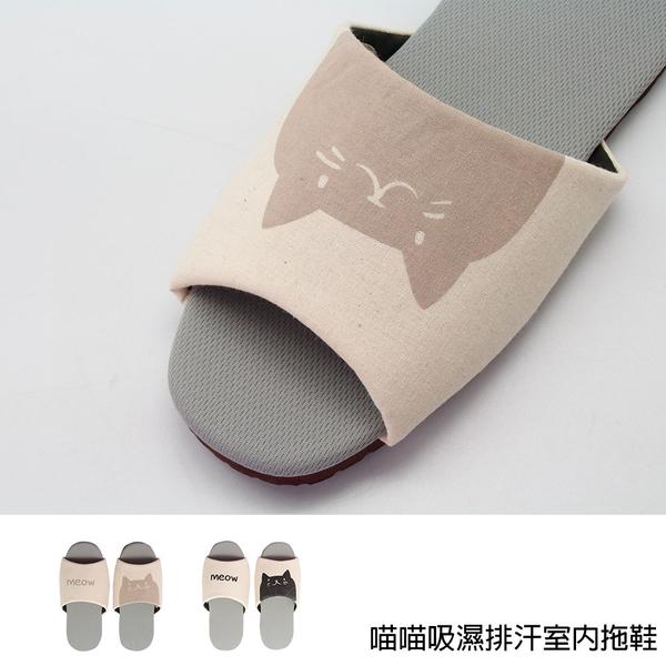 【333家居鞋館】瞬吸快乾 喵喵吸濕排汗室內拖鞋-咖啡色
