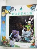 【書寶二手書T7/少年童書_D5P】夢幻星星天文館