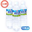【台糖優食】 0.6L礦泉水(600ml) x 1箱 (24瓶/箱)~免運費
