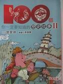 【書寶二手書T1/兒童文學_BW8】100個你一定要知道的歷史故事Ⅱ_管家琪