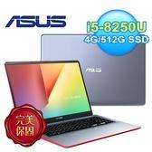 【ASUS 華碩】VivoBook S15 15吋筆電 紅(S530UN-0091B8250U)【全品牌送藍芽喇叭】