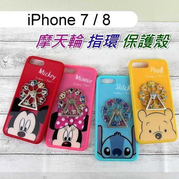 迪士尼摩天輪手機殼 iPhone SE (2020) / iPhone 7 / 8 (4.7吋) 指環支架【正版】米奇 米妮 史迪奇 小熊維尼
