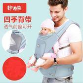 多功能透氣嬰兒揹帶新生兒童寶寶坐凳