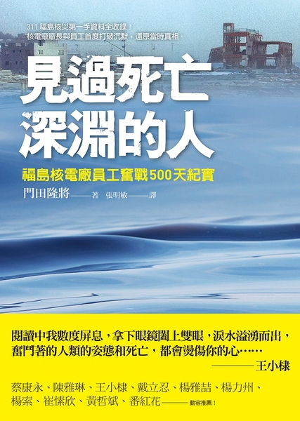 (二手書)見過死亡深淵的人:福島核電廠員工奮戰500天紀實