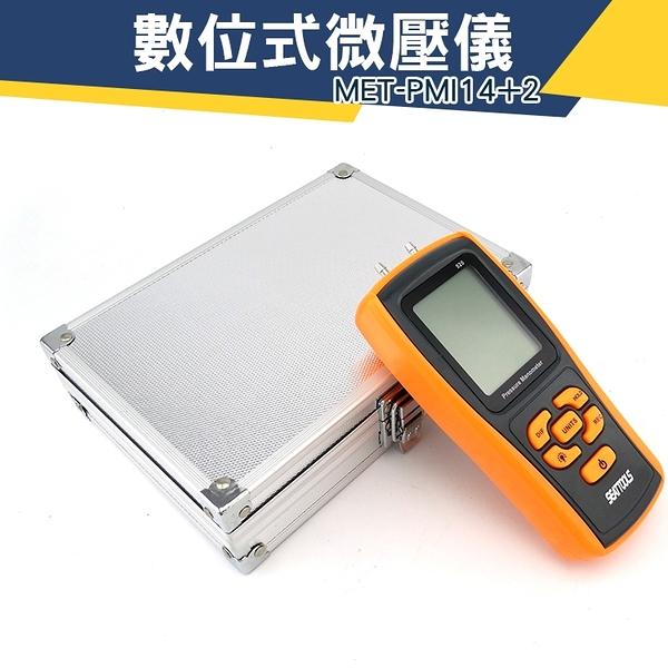 水壓檢測儀 高精度氣壓計  差壓測量儀 差壓表 LCD背光顯示 氣體壓差計 MET-PMI14+2