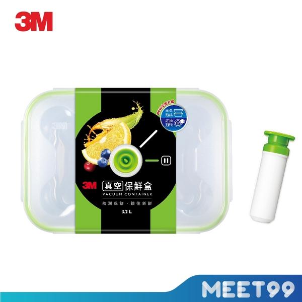 【3M】 真空保鮮盒3.2L+真空棒 超值組 (升級版) FL2E3200