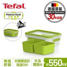 【Tefal法國特福】 MasterSeal  樂活系列點心盒550ML