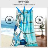 海邊裹巾披巾沙灘浴巾 超大強吸水旅行健身速干浴巾