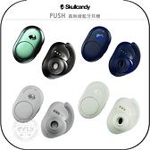 《飛翔無線3C》Skullcandy 骷顱糖 PUSH 真無線藍牙耳機│公司貨│含充電盒 藍芽通話 IPX4 語音助理