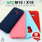 贈貼 液態硅膠 HTC M10 / X10 手機殼 矽膠 Mercury 保護套 防摔 軟殼 手機套 質感優