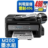 【主機加墨水組】連續供墨印表機 M200 (登錄送主機延保