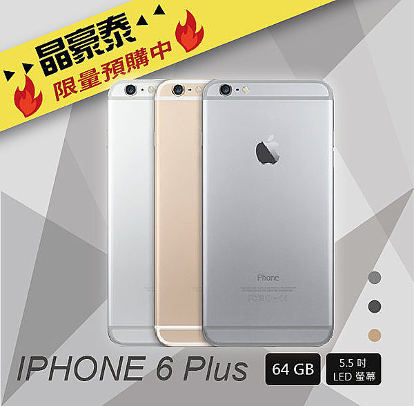 台南 寰奇 APPLE I PHONE 6 PLUS 6+ 5.5吋 蘋果手機 IPHONE6 PLUS 64G版