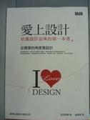 【書寶二手書T4/設計_QKB】愛上設計-培養設計品味的第一本書_武田瑛夢