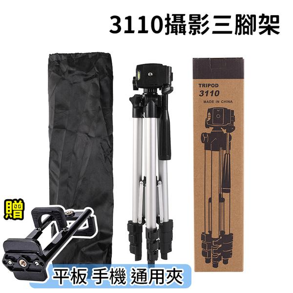 ◆【贈手機/平板兩用夾】3110/3120 攝影三腳架 手機 相機 支架 自拍 直播 雲台腳架 鋁合金 三角架